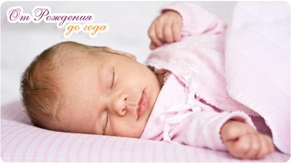 малыш после укачивания сладко спит