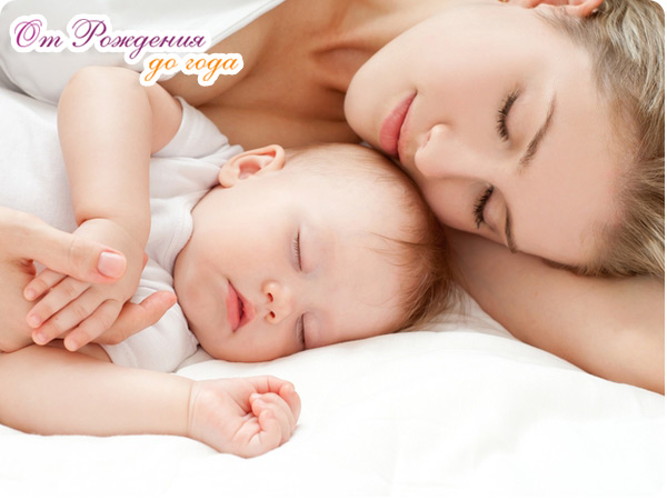Совместный сон с мамой
