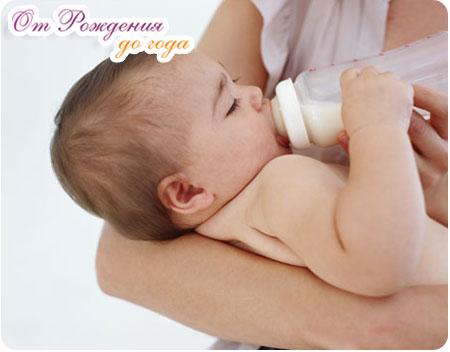Исскуственое вскармливание новорожденого
