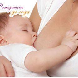 Как и когда отлучать ребенка от груди