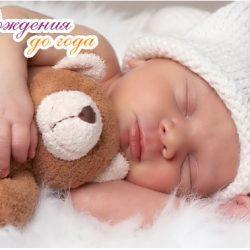 Стоит ли маме паниковать, если новорожденный вздрагивает во сне?
