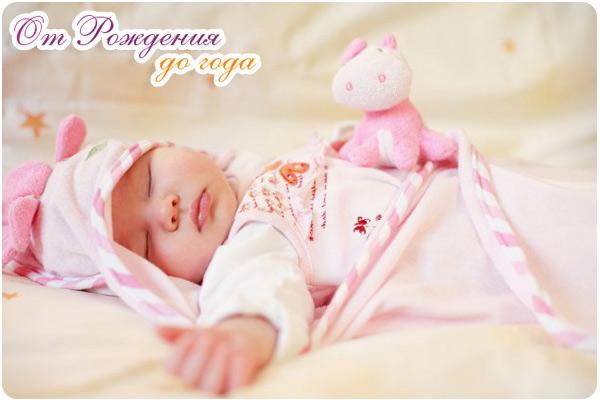 Новорожденный малыш спит в кроватке