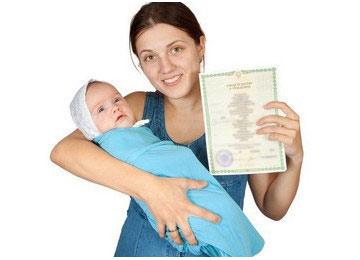 Свидетельство о рождении ребенка уже получено