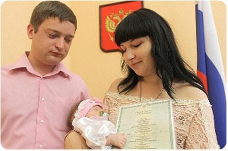 Родители получили свидетельство о рождении своей малышки