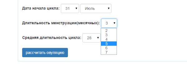Онлайн-календари