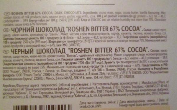 Изучайте состав шоколада