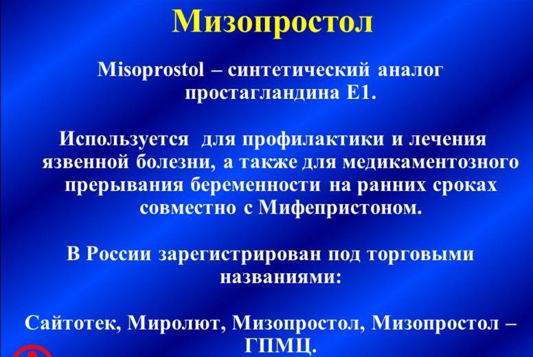 Мизопростол Misoprostol