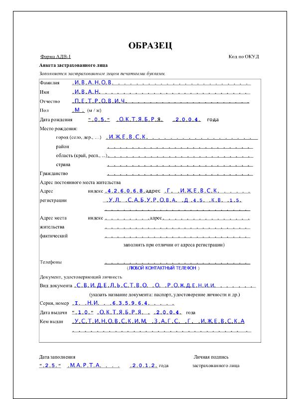 Образец заполнения Анкеты застрахованного лица на ребенка (форма АДВ-1)