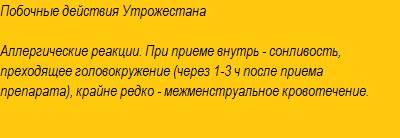 Побочные действия Утрожестана