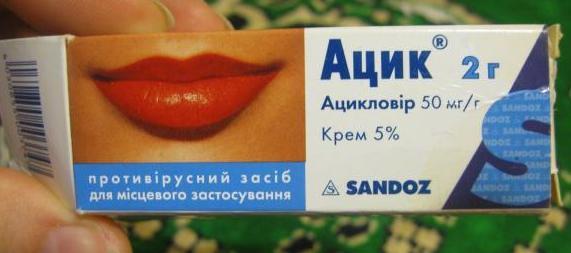Противовирусный препарат Ацик