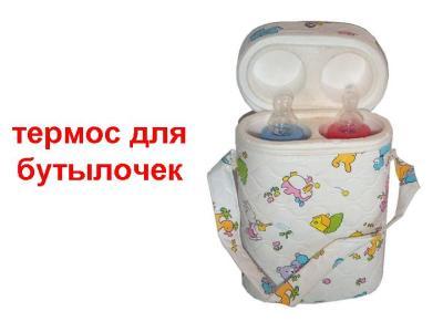 Термос для бутылочек