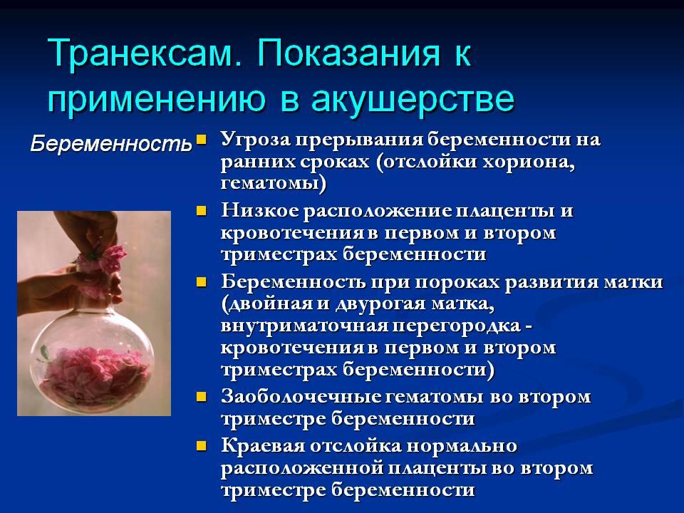 Транексам при беременности на ранних сроках
