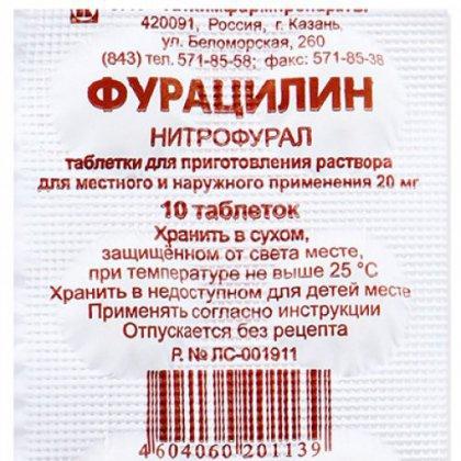 Упаковка фурацилина