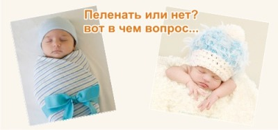 пеленать ребенка или нет