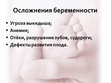 Питание беременной женщины на ранних сроках: продукты, витамины, диета