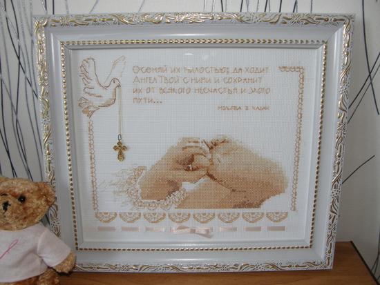 Картина, вышитая крестом
