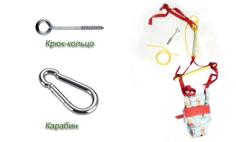 Крюк-кольцо, карабин и красные прыгунки