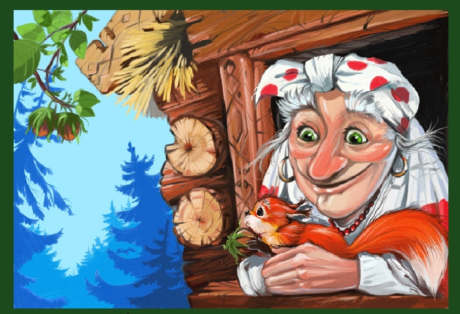 Баба-яга из сказки Смелый гномик