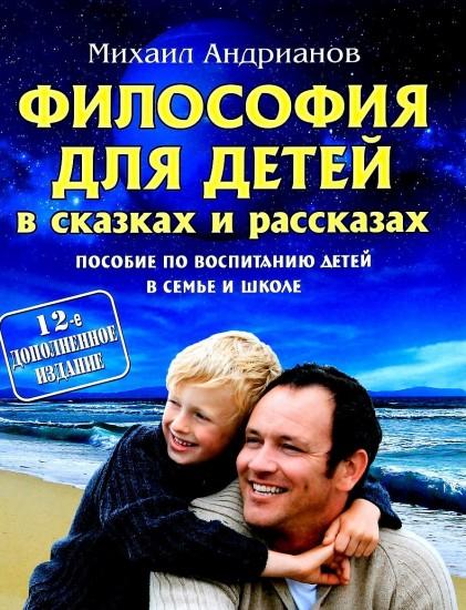 Книга Андрианова