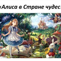 Аудиосказка — Алиса в стране чудес