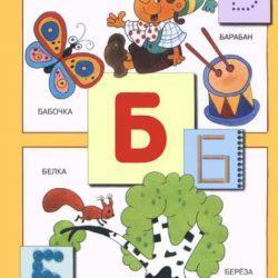 Азбука для детей от 2 лет