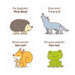 Развитие речи - как говорят животные