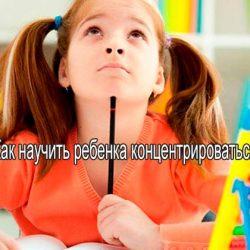 Как научить ребенка концентрироваться