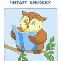 Моя первая книжка