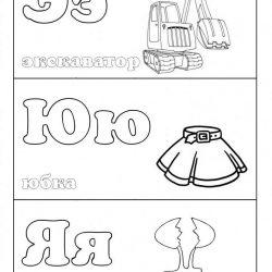 Алфавит - раскраски