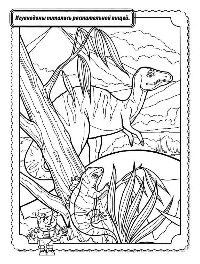 Динозавры с названиями картинки раскраски