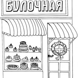 Магазин - раскраски