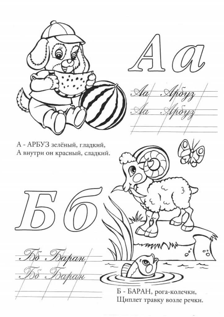 Алфавит в загадках и картинках распечатать