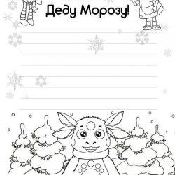 Письмо Деду Морозу - раскраски