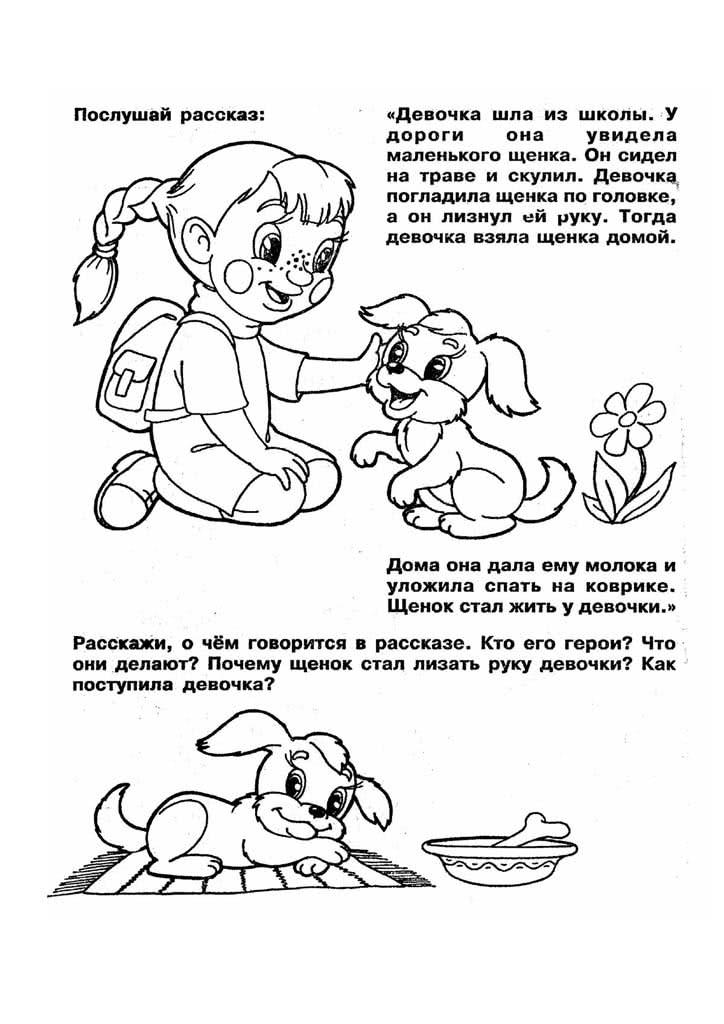 Распечатать рассказ по картинке для дошкольника
