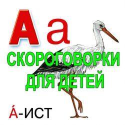 Скороговорки для развития речи — буква А
