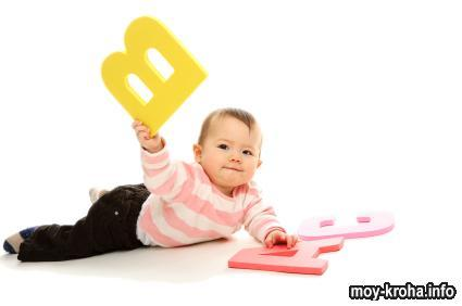 Развитие речи у ребенка - от первого крика к первым словам