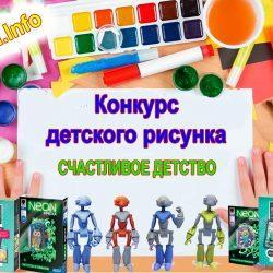 Конкурс рисунков к дню защиты детей