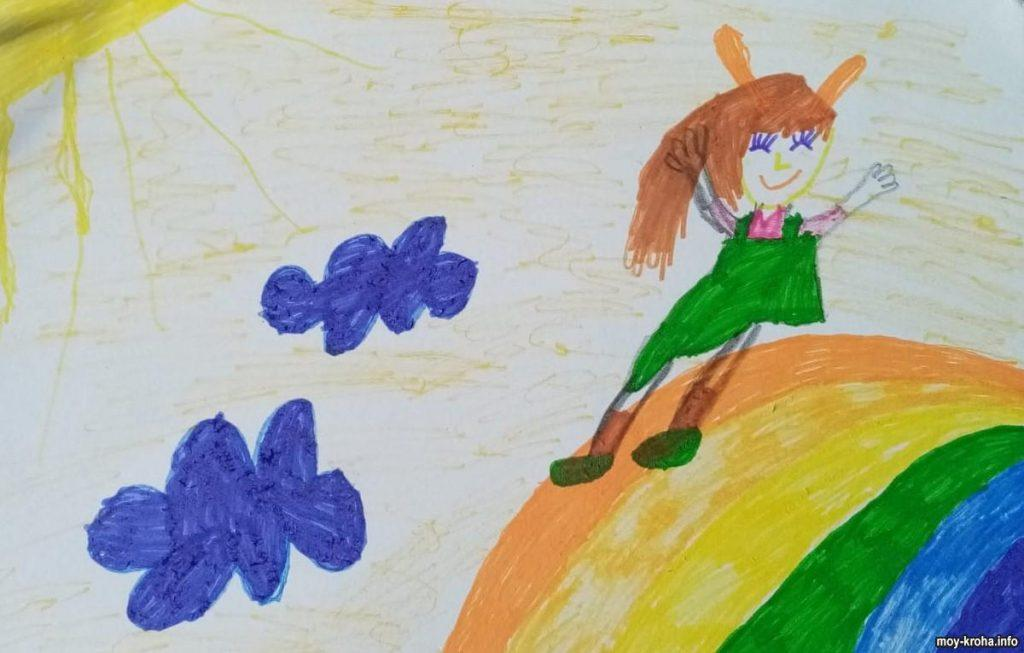 Рисунок - Я на радуге