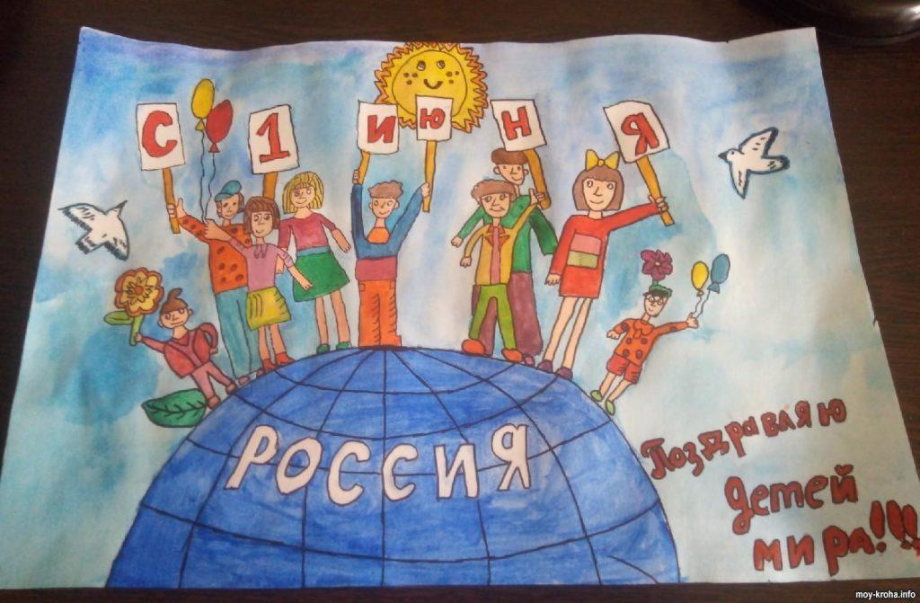 Рисунок Планета счастливых детей