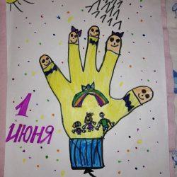 Рисунок - с Днём защиты детей